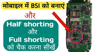 How to find BSI point in mobile | Mobile main half or full shorting test kaise kare | BSI banaye