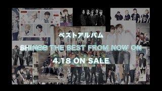 ベストアルバム「SHINee THE BEST FROM NOW ON」 2018年4月18日(水)発売...