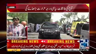 Exclusive!! Bilawal Bhutto Arrives Riawind 'Jati Umra' Meet For Maryam Nawaz