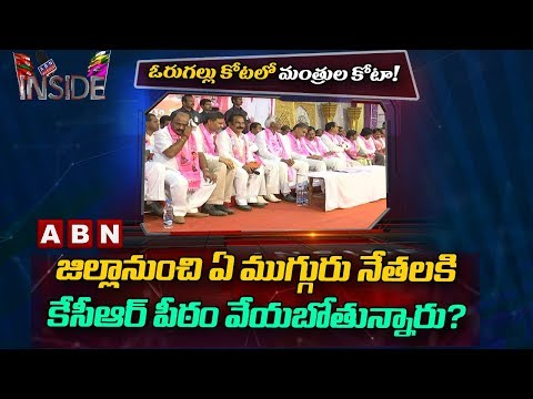 Warangal TRS MLAs race for Ministry Post | Inside | ABN Telugu