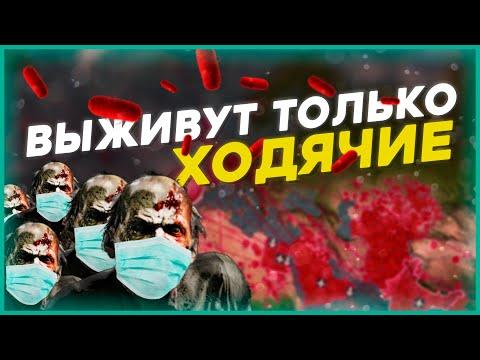 ВИРУСЫ СКОРО УБЬЮТ | Видеоигровой апокалипсис