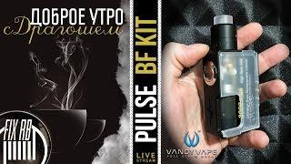 Доброе утро №199☕ кофе и PULSE BF KIT by Vandyvape   25.12.17  11:30 MCK