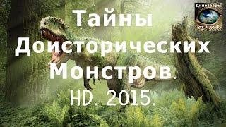 Тайны Доисторических Монстров. HD. 2015. Документальный фильм. Динозавры от А до Я.
