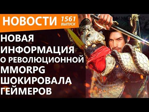 Новая информация о революционной MMORPG шокировала геймеров. Новости