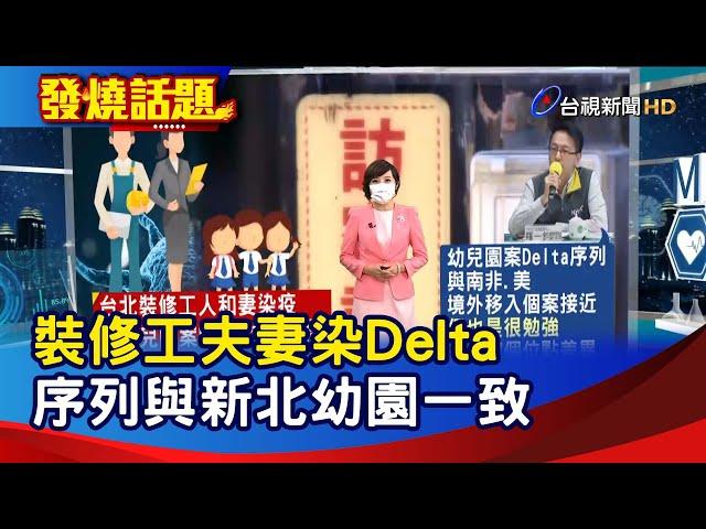 裝修工夫妻染Delta 序列與新北幼園一致【發燒話題】-20210914