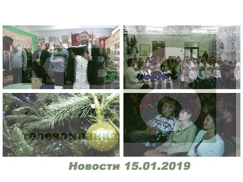 Котовские новости от 15.01.2019., Котовск, Тамбовская обл., КТВ-8