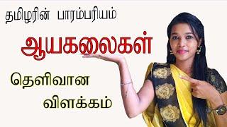 ஆய கலைகள் 64   தமிழரின் பாரம்பரிய கலைகள்   Aayakalaikal history in tamil   ஆயகலைகள் தெளிவான விளக்கம