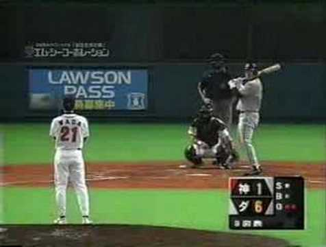 2003日本シリーズ 阪神広澤 現役...