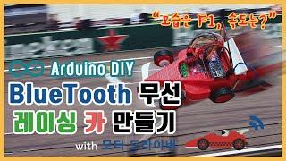 [아두이노 DIY] 블루투스로 무선 레이싱 카 만들기 …