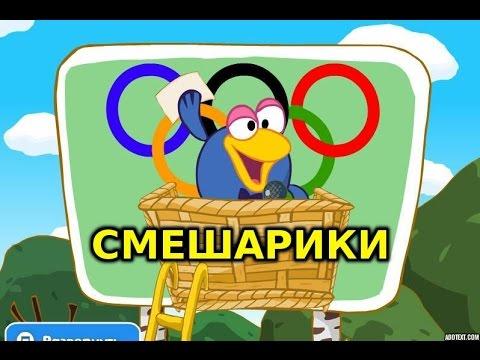 Игры олимпийские игры смешарики
