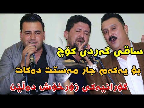 Karwan Xabati w Omar mishyawi w Mariwan Sarawy Danishtni Haji Rashan w Henar Mishyawi Track2 🎻Zhwan