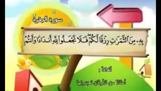 محمود خليل الحصري تجويد mp3 تحميل
