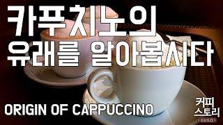 카푸치노의 유래를 알아봅시다 origin of capp…