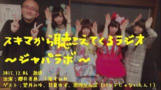 2015/12/06放送分のジャパラボから、 バンドじゃないもん!の恋汐りんご...