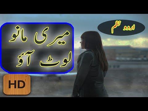 Urdu Poetry Sad || Meri Mano To Lot Aao || Nice Sad Urdu Nazam || Urdu Poetry 2018
