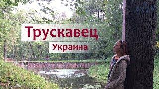 Трускавец (Карпаты): отдыхаем и пьём воду Нафтусю в бювете в 2017 году.