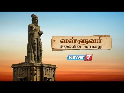 வள்ளுவர் சிலையின் வரலாறு | Thiruvalluvar Statue Story | News7 Tamil