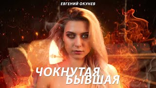 Смотреть клип Евгений Окунев - Чокнутая Бывшая