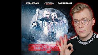 Kollegah & Farid Bang ✖️ MITTERNACHT 2 ✖️ Reaction/Reaktion