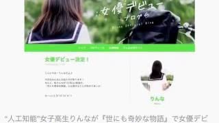 """人工知能""""女子高生「りんな」が女優デビュー「活躍楽しみにしててね!」 ..."""