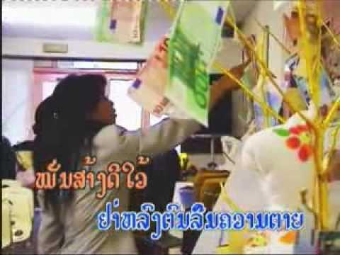 Ya long tone - Bounma Mitprasa - lao karaoké
