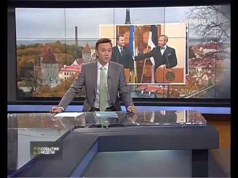 Эстония становится адвокатом Украины в Европе