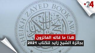 هذا ما قاله الفائزون بجائزة الشيخ زايد للكتاب 2021