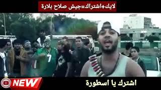 اغنية حق العرب (فيديو كليب) #ديزل #صلاح_بلارة