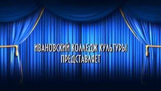 Ивановский Колледж Культуры Творческий показ 1го курса заочного отделения