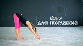 Йога для похудения на 15 минут [Workout | Будь в форме]