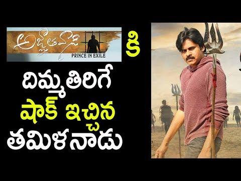 Telangana & Tamil Nadu Government Gave Big Shock To Agnyaathavaasi Movie | Pawan Kalyan | Trivikram