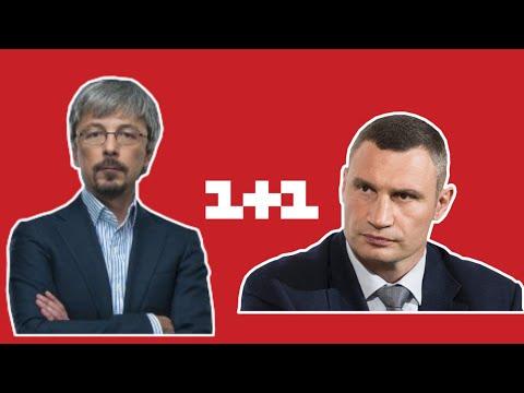 Как 1+1 Ткаченко мочит Кличко через стриптиз клуб Рио . Новости Украины