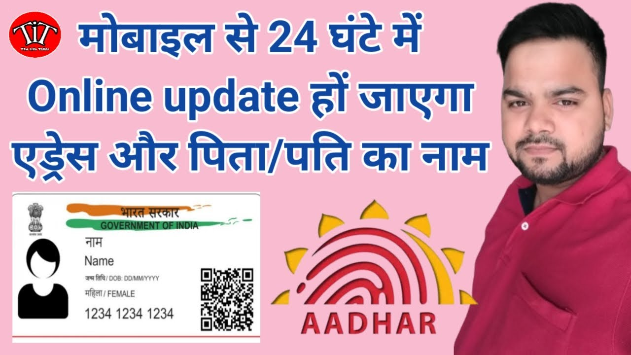 how to update father  husband name in aadhaar card 2020