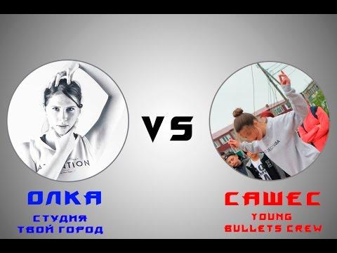 | I LOVE THIS DANCE |  ОЛКА vs САШЕС