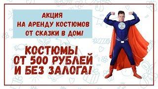 Акция на АРЕНДУ КОСТЮМОВ в августе / костюмы от 500 рублей(, 2018-08-16T08:30:59.000Z)
