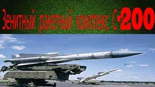 Зенитный ракетный комплекс С-200