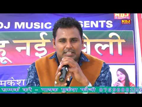 Top HaryanvI Ragni Song   Mukesh Fouji   Gori Rani   Jukebox   Latest Live Ragni Dance  NDJ Music