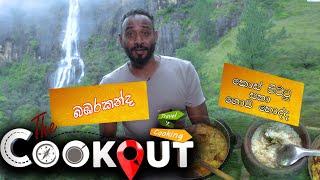 The Cookout | කොස් පිට්ටු සහා ගොඩ හොද්ද Thumbnail