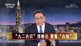 《海峡两岸》 20200425| CCTV中文国际