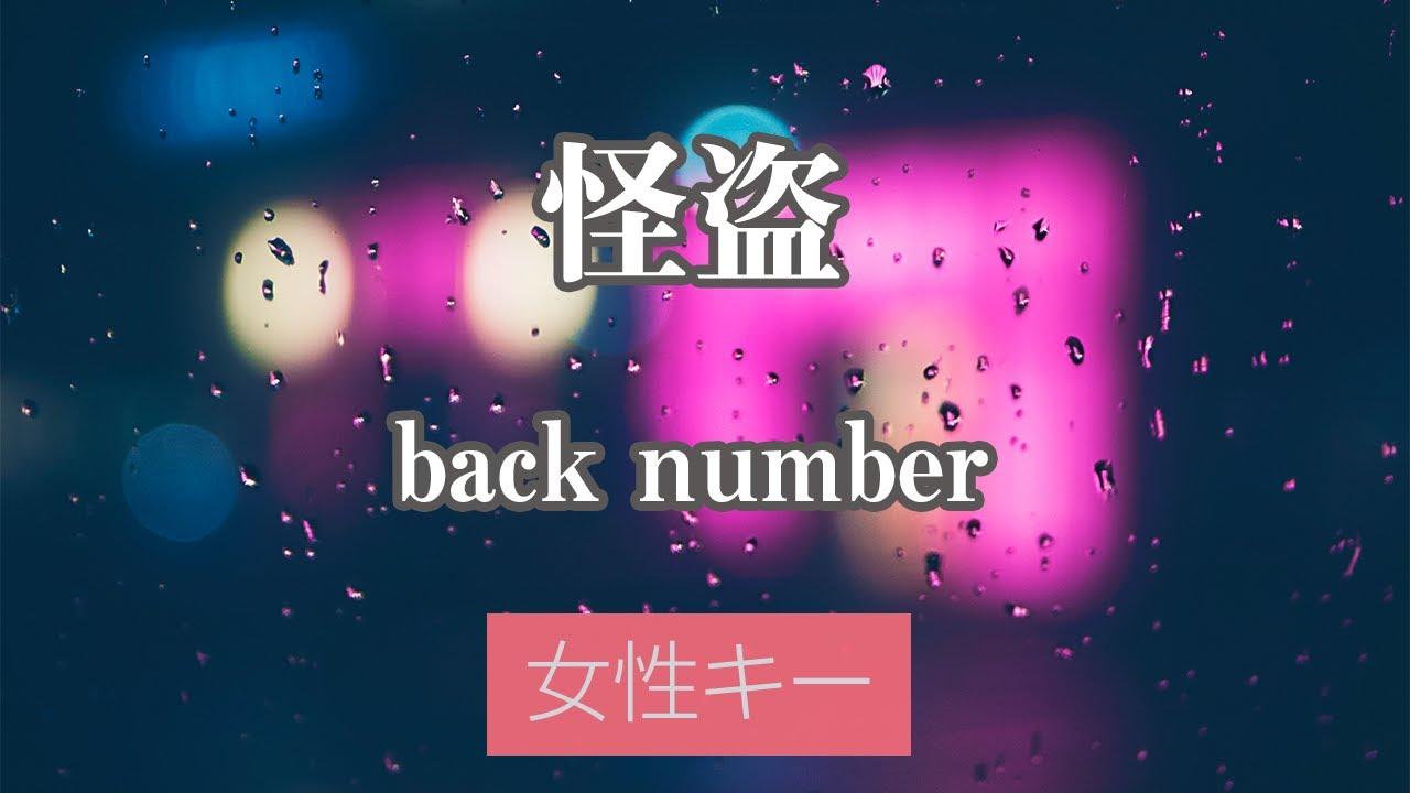 【女性キー(+5)】怪盗 - back number【生音風カラオケ・オフボーカル】