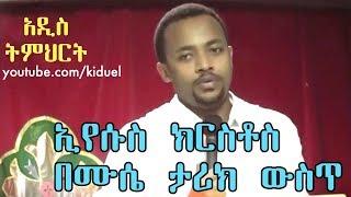 ኢየሱስ ክርስቶስ በሙሴ ታሪክ ውስጥ +++  በዲያቆን ሄኖክ ኃይሌ - Ethiopian Orthodox Sibket