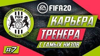 Прохождение FIFA 20 [карьера] #7