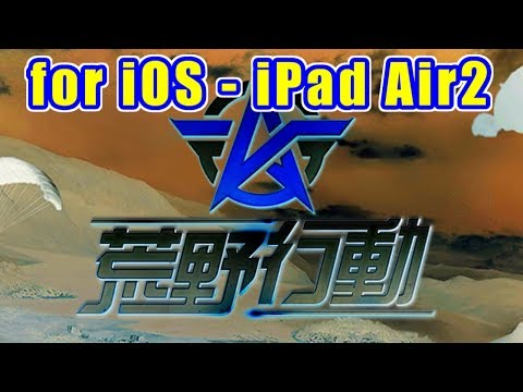 [荒野行動] iPad Air2 2018-01-25 [KNIVES OUT]