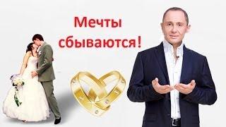 Павел Раков. Свадьба на тренинге. С Павлом Раковым мечты сбываются