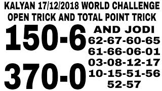 KALYAN 17/12/2018 WORLD CHALLENGE OPEN TRICK AND TOTAL POINT TRICK