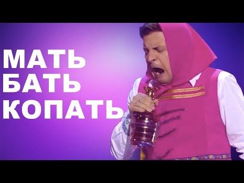 Срочно! Зеленский устроил РЖАКУ в зале - Взрослая версия Маша и Медведь это истерика