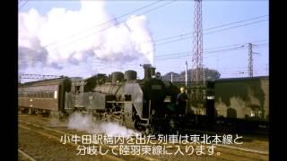 1974年陸羽東線の通学列車1721レ走行音〜仙北の空にC11の汽笛よ響け!