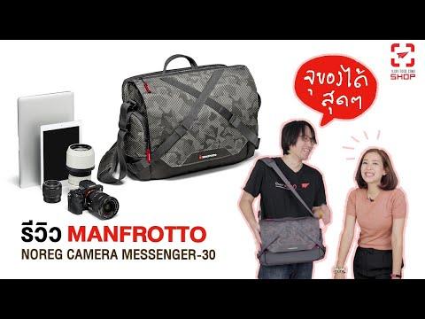 [SHOP] กระเป๋ากล้อง Manfrotto Noreg Camera Messenger-30 For DSLR/CSC - วันที่ 12 Jan 2019