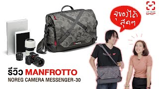 [SHOP] กระเป๋ากล้อง Manfrotto Noreg Camera Messenger-30 For DSLR/CSC
