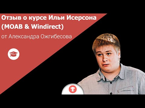 Отзыв о курсе Ильи Исерсона (MOAB&Windirect) от Александра Ожгибесова